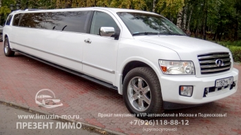 133-infiniti-limuzin-belo-krasnyy-800-x-600-3
