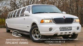 146-linsoln-navigator-w-limuzin-800-x-535-1